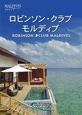 明るい雰囲気のエンターテイメントリゾート 「ロビンソン・クラブ モルディブ」