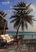 リピーターに愛されるアットホームな島 マクヌドゥ・アイランド