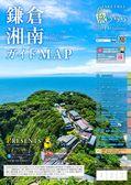 旅うらら 鎌倉・湘南ガイドMAP Vol.8〔1〕