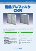 耐熱プレフィルタ CKR