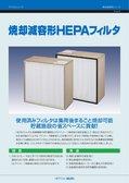 焼却減容形HEPAフィルタ