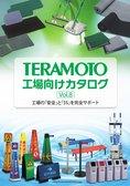 TERAMOTO工場向けカタログVol.8
