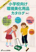 小学校向け清掃用品カタログ2016Vol7