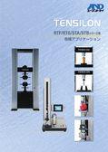 RTF/RTGシリーズ用各種アプリケーション