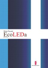 EcoLEDaカタログ