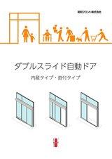 ダブルスライド自動ドア