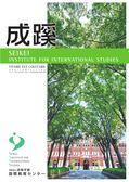 SIIS Brochure 国際教育センターパンフレット