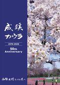 成蹊カウラ交流50周年記念誌