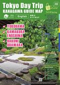 旅うらら 神奈川ガイドMAP Vol.5