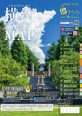 旅うらら 横濱ガイドMAP Vol.15 autumn