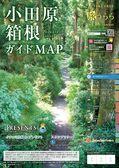 旅うらら 小田原・箱根ガイドMAP Vol.15〔Winter〕
