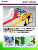 耐久ラインテープ Nitoms DTL-800/801