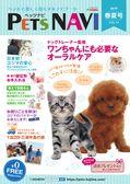 【フリーペーパー】新刊!PETS NAVI vol.13