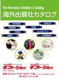 TIGS86 海外出展社カタログ