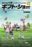 第60回大阪インターナショナル・ギフト・ショー秋2018 バイヤーズガイド電子ブック版