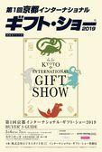 第1回京都インターナショナル・ギフト・ショー2019 バイヤーズガイド電子ブック版