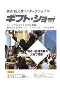 「第61回大阪インターナショナル・ギフト・ショー秋2019」開催要綱