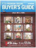 第88回東京インターナショナル・ギフト・ショー秋2019「Premiumバイヤーズガイドブック」電子ブック版