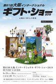 第61回大阪インターナショナル・ギフト・ショー2019 バイヤーズガイド電子ブック版