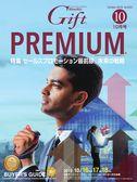 第60回インターナショナル プレミアム・インセンティブショー秋2019「Premiumバイヤーズガイドブック」電子ブック版