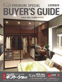 第89回東京インターナショナル・ギフト・ショー春2020「Premiumバイヤーズガイドブック」電子ブック版