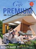 第61・62回インターナショナル プレミアム・インセンティブショー2020「Premiumバイヤーズガイドブック」電子ブック版