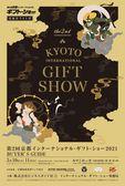 第2回京都インターナショナル・ギフト・ショー2021 バイヤーズガイド電子ブック版