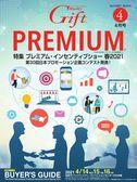 第63回インターナショナル プレミアム・インセンティブショー春2021「Premiumバイヤーズガイドブック」電子ブック版