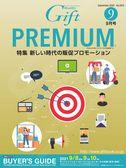 第64回インターナショナル プレミアム・インセンティブショー秋2021「Premiumバイヤーズガイドブック」電子ブック版