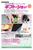 第63回大阪インターナショナル・ギフト・ショー2021「BUYER'S GUIDE」電子ブック版