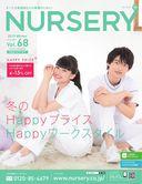 Nursery V68 冬号