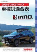システムキャリア車種別適合表 INNO(イノー)