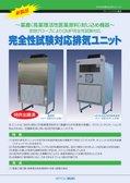 完全性試験対応排気ユニット