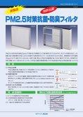 PM2.5対策抗菌・防臭フィルタ