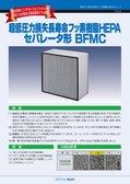 超低圧力損失フッ素樹脂HEPAフィルタ