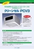 クリーンセル PCV3