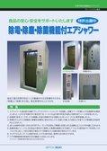 除電・除塵・除菌機能付エアシャワー