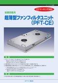 超薄型ファンフィルタユニット(PFT-CE)