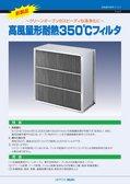 高風量形耐熱350℃フィルタ(ATMKU)