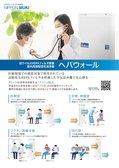 ヘパウォール(診察・検査・ワクチン接種)