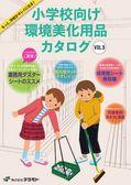 小学校向け環境美化用品カタログ VOL.9 2018