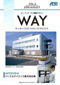 A&D 情報マガジン 『WAY』 Vol.2 ジーエルサイエンス株式会社様にインタビュー