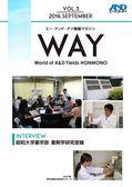 A&D 情報マガジン 『WAY』 VOL.3 昭和大学薬学部 薬剤学研究室様にインタビュー