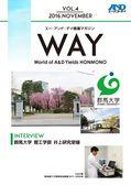 A&D 情報マガジン 『WAY』 VOL.4 群馬大学理工学部 井上研究室様にインタビュー