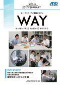 A&D 情報マガジン 『WAY』 VOL.6 東京大学大学院 新領域創成科学研究科 先端生命科学専攻 植物生存システム分野様にインタビュー