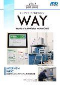 A&D 情報マガジン 『WAY』 VOL.7 日通NECロジスティクス株式会社様にインタビュー