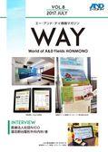 A&D 情報マガジン 『WAY』 VOL.8 医療法人社団NICO 習志野台整形外科内科様にインタビュー