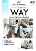 A&D 情報マガジン 『WAY』 VOL.9 片山化学工業株式会社 箕面事業所 開発課様にインタビュー