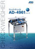 A&D ウェイトチェッカ AD-4961シリーズ