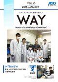A&D情報マガジン『WAY』VOL.10 東海大学 応用化学科 淺香研究室様にインタビュー